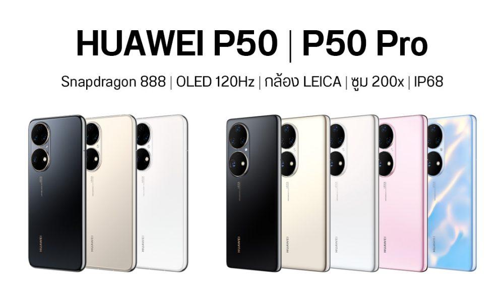 huawei-p50-p50-pro 1